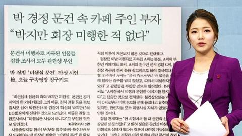 """[아침신문1면] """"박지만 회장 미행한 적 없다"""""""