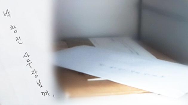 조현아 '두번째 사과 편지', 우편함에 그대로…