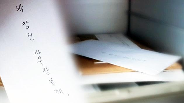 조현아 '2번째 사과 편지', 우편함에 그대로…