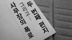 [한컷] 하얀 봉투에 눌러 쓴 '조현아 올림'
