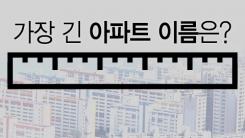 [한컷] 아파트계의 '김수한무거북이와두루미'