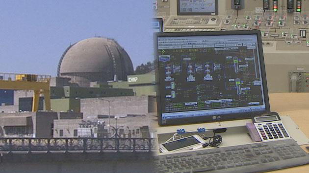 [속보] 해킹으로 국가 기밀 원전 설계도 유출