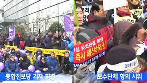 헌법재판소 주변 '헌재 결정' 찬·반 집회