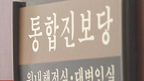 선관위, 통진당 말소 처리…재산 동결