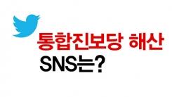 """[한컷] 진중권 """"헌재냐 인민재판이냐"""""""