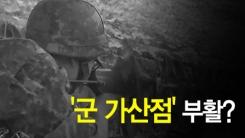 [한컷] '위헌 결정난 군가산점 구하기?'