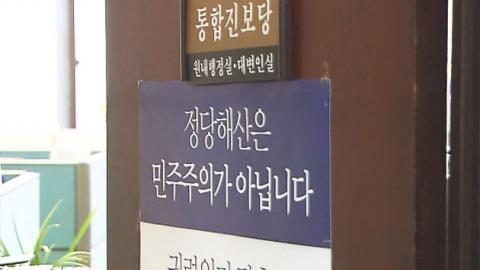선관위, 통진당 의원 후원금 가압류
