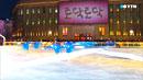 서울광장 야외 스케이트장 개장