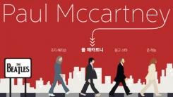 [한컷] '비틀즈'·'폴 매카트니'를 기다리며…