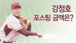 [한컷] 강정호 $500만 수용 '대박은 아니지만…'