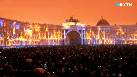 러시아 역사를 '조명'으로 만나보세요