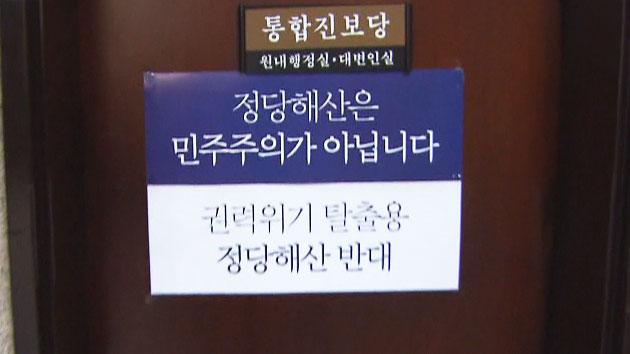 '통진당 해산' 유사정당 출현 가능성은 0%?