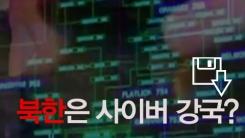[한컷] 북한 사이버 강군 육성 '국군은?'