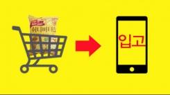 [한컷] '허니버터칩 요기있넹' 앱까지 등장