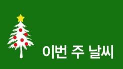 [한컷] 크리스마스에 눈이 올까요?