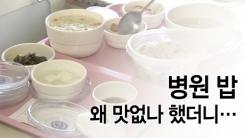 [한컷] 병원밥 맛없는 이유 있었네