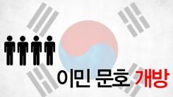 [한컷] 저출산 코리아 '이민 오세요'