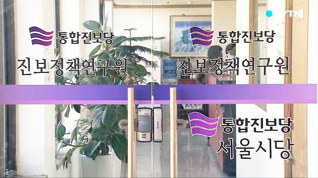[속보] 통진당 지방 비례의원 6명 '의원직 상실'