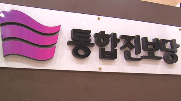 [속보] 통진당 지방 비례의원 6명 의원직 상실