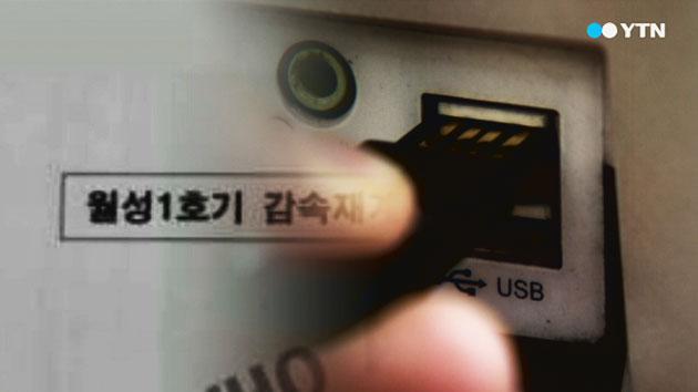 한수원 해킹 北 연관?…'아닌보살' 표현 주목