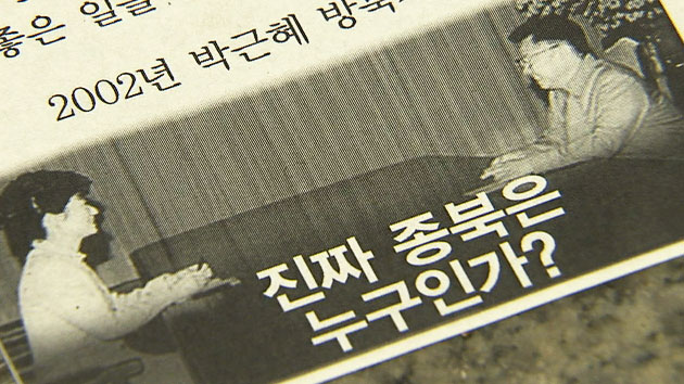 '진짜 종북은 누구' 대통령 비판 전단 뿌려져