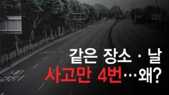 [한컷뉴스] 공포의 '블랙아이스'…아차 하면 늦었다