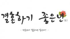 [한컷뉴스] 쌍춘년 결혼대박 '미신과 과학 사이'
