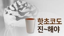 """[한컷뉴스] """"맥주도 핫초코도 진해야 제맛"""""""