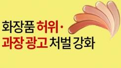 [한컷뉴스] '주름이 싹∼' 허위·과장 처벌 강화