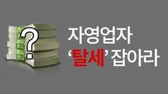 [한컷뉴스] 자영업자 소득 1/3 파악 안 돼