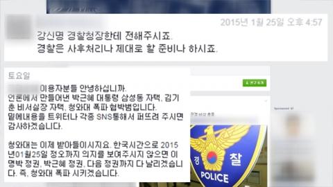 청와대 협박범, YTN 페이스북에도 메시지