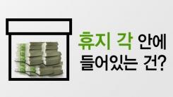 [한컷뉴스] '사과박스 뇌물은 옛날 이야기'