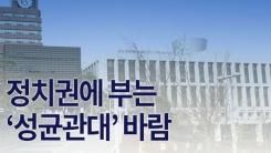 [한컷뉴스] 성대 사랑 어느 정도기에 '성시경?'