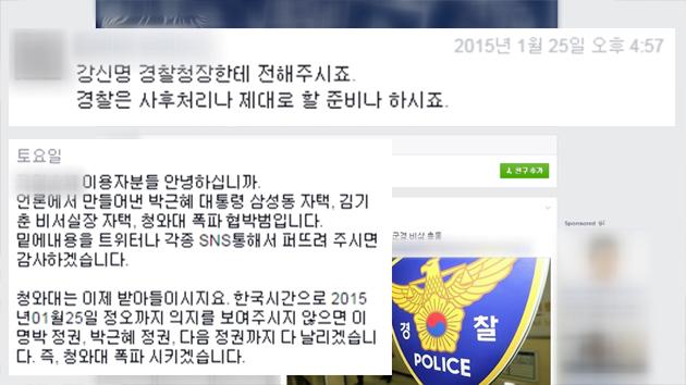 [속보] 청와대 폭파 협박범은 국회의장 보좌관 아들