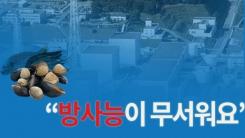 [한컷뉴스] '일본 방사능' 한반도는 안전할까?