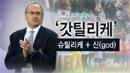 '갓틸리케', 대한민국을 홀리다