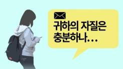 [한컷뉴스] '취업난' 바늘구멍이 더 좁아지면…