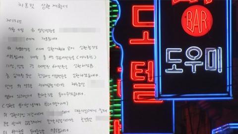 '성관계 강요 각서' 받은 비열한 세무공무원