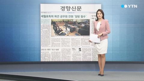 [아침신문] 세월호특위 파견 공무원 '일방철수'