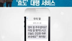 [한컷뉴스] 돈으로 마음도 살 수 있다?