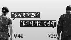 """[한컷뉴스] 침묵하는 군인들 """"상관 보복 두려워서"""""""