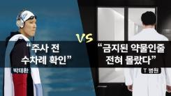 [한컷뉴스] 박태환·의사 둘 다 '금지약물 몰랐다?'