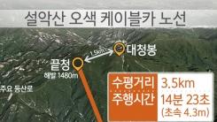 [한컷뉴스] 케이블카 타고 대청봉까지?