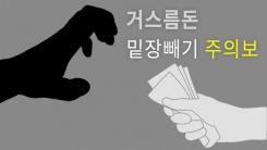 [한컷뉴스] 거스름돈 밑장빼기 '지금도 어디선가...'