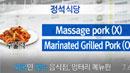 'Massage Pork'의 정체는?