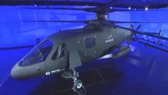 헬기보다 2배 빠른 슈퍼헬기…차세대 끝판왕