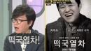 봉만대 떡국열차 진짜 찍는다…김구라 '커져쓰'