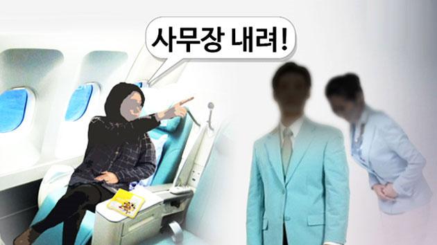 """'땅콩회항' 여승무원 """"박창진 사무장에 서운하다"""""""