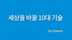 [한컷뉴스] 세상을 바꿀 10대 IT 기술은?