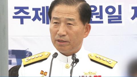 '방산비리' 정옥근 전 해군참모총장 구속